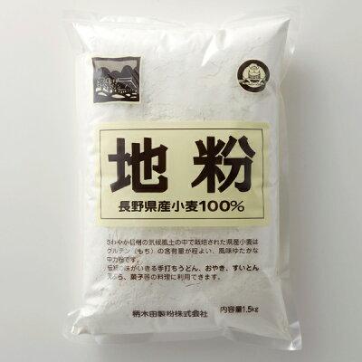地粉1,5kg