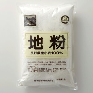 長野県産中力小麦粉 地粉 1,5kg [柄木田製粉][国産小麦][小麦粉100%]