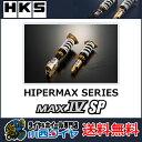 Hks max4sp