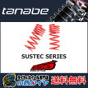 Tanabe df210