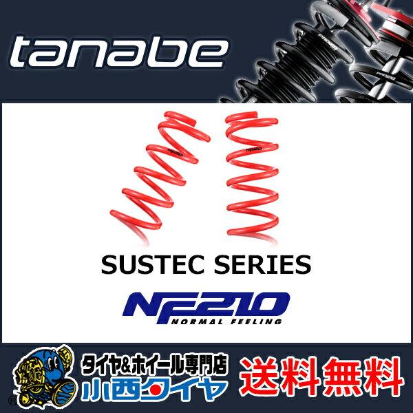 tanabe(タナベ)ダウンサス SUSTEC NF210 サステック トヨタ タンク/ルーミー M900A 1KR-VET 16/11〜