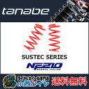 Tanabe nf210