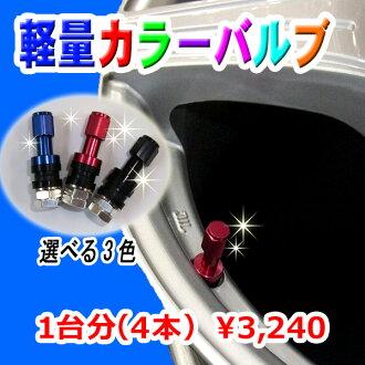 3 색 으로부터 선택할 수 있다! 경량 알루미늄 컬러 밸브 1 대 분 (4 개) 세트 휠 드레스 업에 추천 ♪