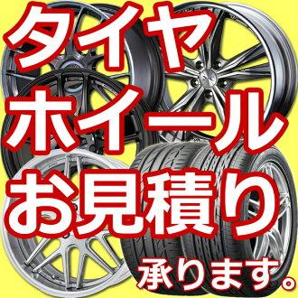 타이어 · 휠 것 무엇이 든 물어보세요 견적 안내 후 주문 확인 되는 경우에도 여기 보다 구입 하십시오 타이어 휠
