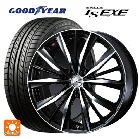 2018年製 245/35R20 95W XL グッドイヤー イーグル LS EXEウェッズ レオニス VX BKMC 20-8.5J国産車用 サマータイヤホイール4本セット 取付店直送可