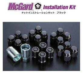 【正規品】 マックガード(McGard) インストレーションキット ロックナット(袋ナット) 黒