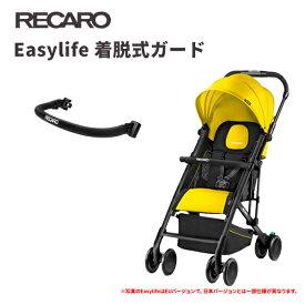 ベビーカー オプション レカロ イージーライフ用 着脱式ガード RECARO EASYLIFE BUMPER BAR
