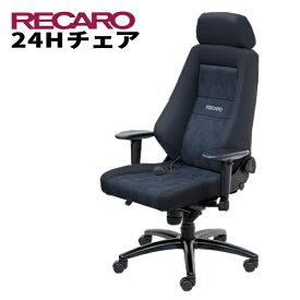 レカロ正規品 快適なテレワークを実現 RECARO レカロ 24Hチェア ファブリック・シリーズ ナルドブラック