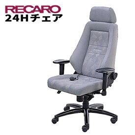 レカロ正規品 快適なテレワークを実現 RECARO レカロ 24Hチェア ファブリック・シリーズ ナルドグレー