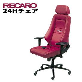 レカロ正規品 快適なテレワークを実現 RECARO レカロ 24Hチェア レザー・シリーズ レザーワインレッド