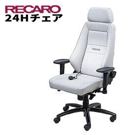 レカロ正規品 快適なテレワークを実現 RECARO レカロ 24Hチェア レザー・シリーズ レザーグレイ