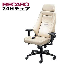 レカロ正規品 快適なテレワークを実現 RECARO レカロ 24Hチェア レザー・シリーズ レザーベージュ