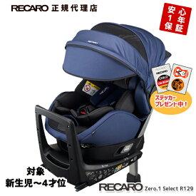 即日発送 チャイルドシート新生児〜4才位 レカロ ゼロワンセレクトR129 ディープブルー(青黒)RECARO Zero.1Select