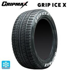 【取付対象】 スタッドレスタイヤ4本 2021年製 225/50R18 99H XL 18インチ グリップマックス グリップアイスエックス(ホワイトレター) GRIPMAX GRIP ICE X(RWL) 新品