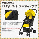 Easylife travelbag m