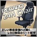 【在庫有】即日発送 レカロ正規品 快適なデスクワークを実現 RECARO レカロ 24Hチェア ファブリック・シリーズ ナルドブラック