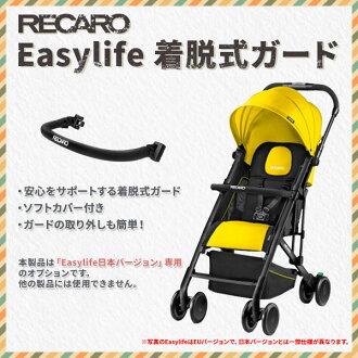 Recaro easy life for detachable guard RECARO EASYLIFE BUMPER BAR