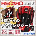 即日発送 レカロ チャイルドシート スタートJ1 ロトブラック(赤黒) RECARO Start J1 1才〜12才位