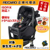 Car seat newborn baby - around 4 years old レカロゼロワンエリート R129 performance black (black) RECARO Zero.1 Elite