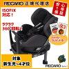 RECARO Recaro child seat ZERO.1 zero ash gray (gray) zero-one newborn-4-year-old ranked side from which we can manipulate 360 ° rotation
