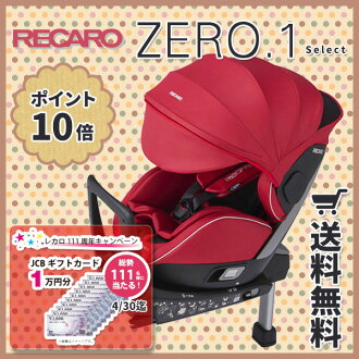 RECARO Recaro child seat ZERO.1 Select zero select-(red) zero select newborn to 4-year-old ranked side can operate from either rotates 360 °