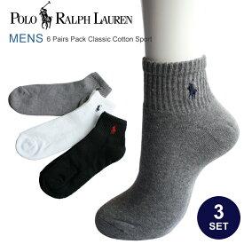 Polo Ralph Lauren ポロ ラルフローレン 靴下 メンズ ソックス 父の日 ギフト アンクルソックス ショートソックス ブラック グレー ホワイト 3足セット 824032PK アソート(991)【メール便送料無料】