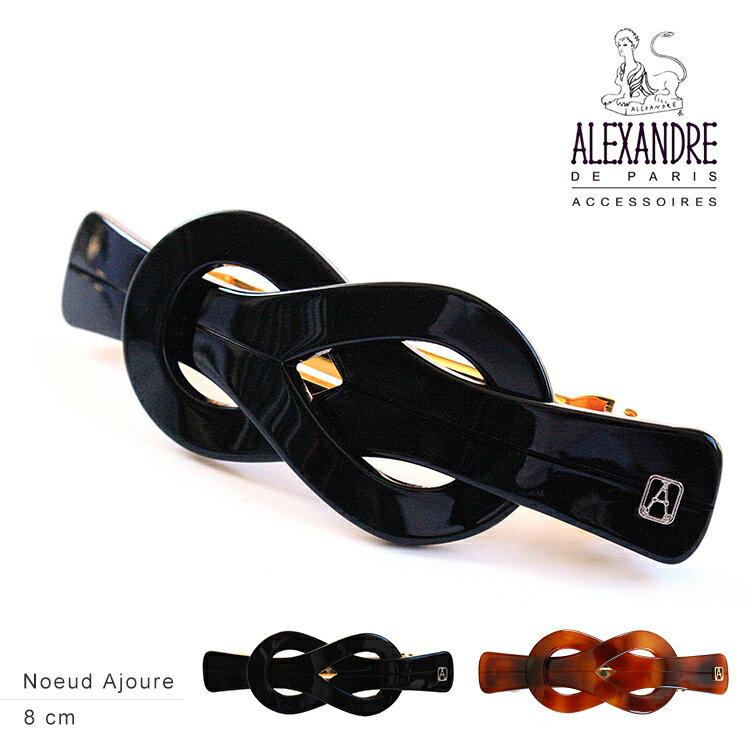 Alexandredeparis アレクサンドルドゥパリ バレッタ Basic Classique Barrette Noeud Ajoure デザインバレッタ 8cm【AA8-1665-02】