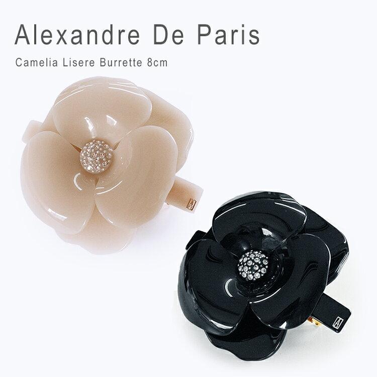 ラッピング可能♪Alexandredeparis アレクサンドルドゥパリ【AA8-11886-03】Basic Les Camelia Lisere Burrette カメリア バレッタ 8cm