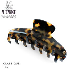 Alexandredeparis アレクサンドルドゥパリ ヘアクリップ CLASSIQUE クラシック べっ甲風 シンプルクリップ ヘアアクセ 11cm Lサイズ 【ACCL-7706】
