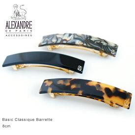 Alexandredeparis アレクサンドルドゥパリ【AA8-736】Basic Classique Barrette プレーン バレッタ 8cm
