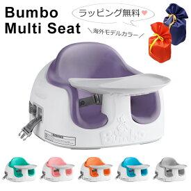 バンボ マルチシート ベビーソファー ベビーチェア トレイ付 ベルト付 Bumbo Multiseat 【送料無料】