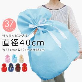 ラッピング 袋 特大 大きい サイズ ラッピング用 不織布 大容量 37リットル 37L 円柱型 巾着袋 【メール便送料無料】