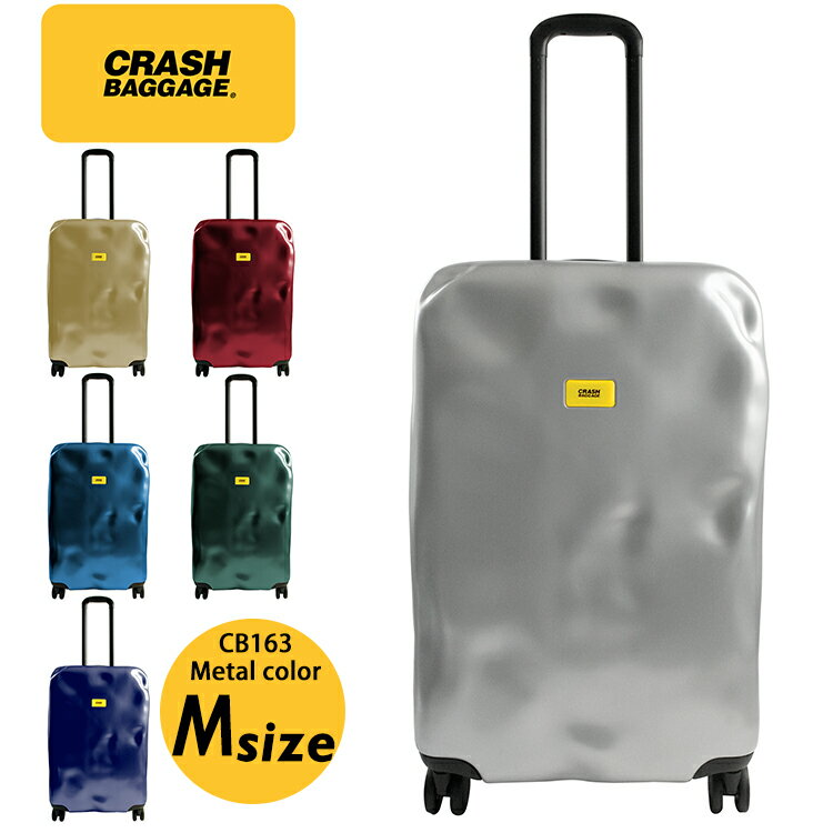 クラッシュバゲージ Crash Baggage スーツケース ICON アイコン 軽量 65L メタリック シルバー ゴールド レッド ブルー グリーン ネイビー CB162 Mサイズ MEDIUM【送料無料】
