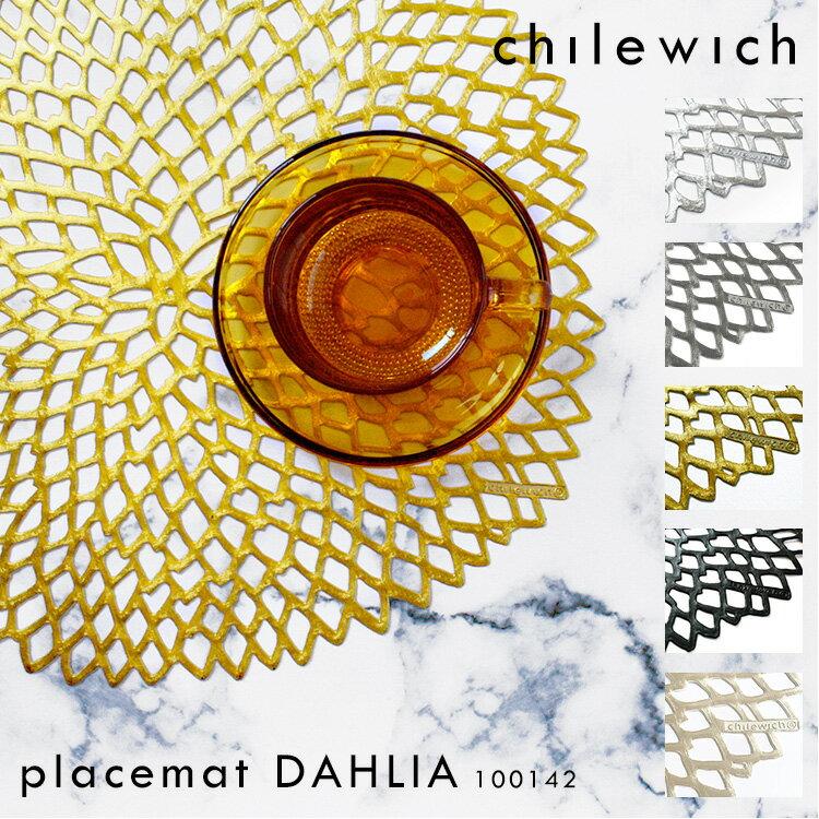 チルウィッチ chilewich ランチョンマット ダリア フローラル DAHLIA FLORAL プレースマット プレイスマット テーブルマット テーブルウェア 北欧 花 フラワー ブラック ゴールド シルバー PRESSED VINYL DAHLIA 100142