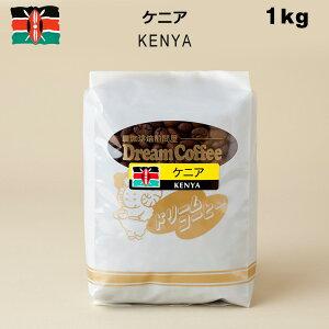 コーヒー豆 1kg ケニア100% ドリームコーヒー 【メール便送料無料】