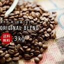 【送料無料】コーヒー コーヒー豆 豆のまま 珈琲豆 まとめ買い【徳用3kg】 細挽き 中挽き 粗挽き オリジナルブレンド …