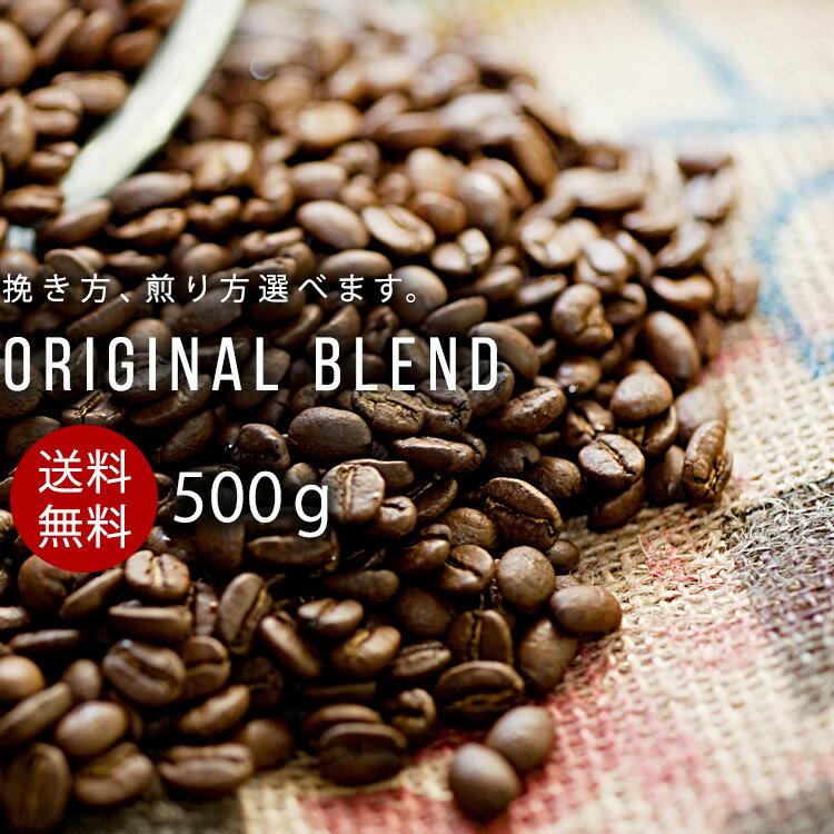 コーヒー豆 送料無料 豆のまま 珈琲豆 500g 細挽き 中挽き 粗挽き コーヒー オリジナルブレンド 【定期購入OK】KOTENブレンド【メール便送料無料】