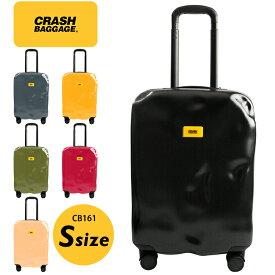 クラッシュバゲージ Crash Baggage スーツケース ICON アイコン 軽量 40L ブラック イエロー グレー グリーン レッド ピンク CB161 Sサイズ SMALL【送料無料】