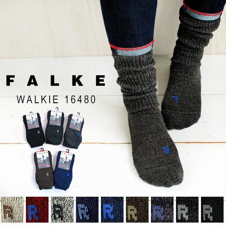 ファルケ ウォーキー ソックス 靴下 レディース メンズ おしゃれ 厚手 FALKE WALKIE 16480 【メール便送料無料】