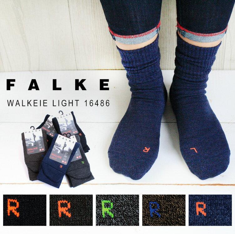 ファルケ ウォーキー ライト ソックス 靴下 ウォーキーライト レディース メンズ おしゃれ FALKE WALKIE LIGHT 16486 【メール便送料無料】