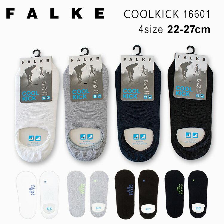ファルケ 靴下 クールキック レディース メンズ おしゃれ くるぶし ソックス FALKE COOLKICK invisible 16601【メール便送料無料】