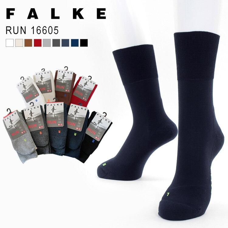 ファルケ ラン レディース メンズ ソックス 靴下 おしゃれ FALKE RUN 16605【メール便送料無料】