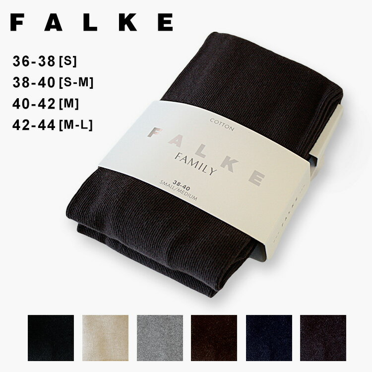ファルケ タイツ ファミリー FALKE FAMILY ファミリータイツ コットンタイツ 48665【メール便送料無料】