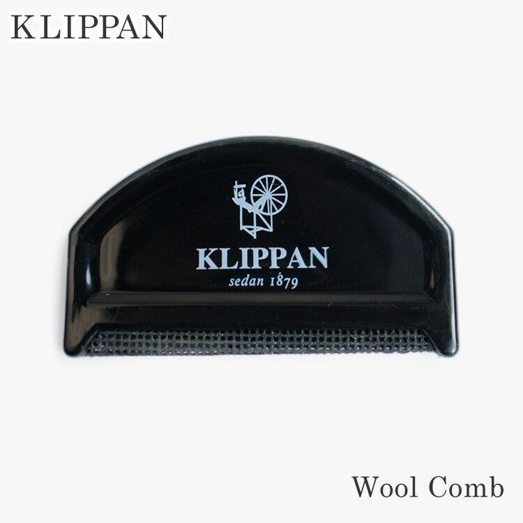 KLIPPAN クリッパン ウールコーム コーム ブラシ お手入れ【メール便送料無料】