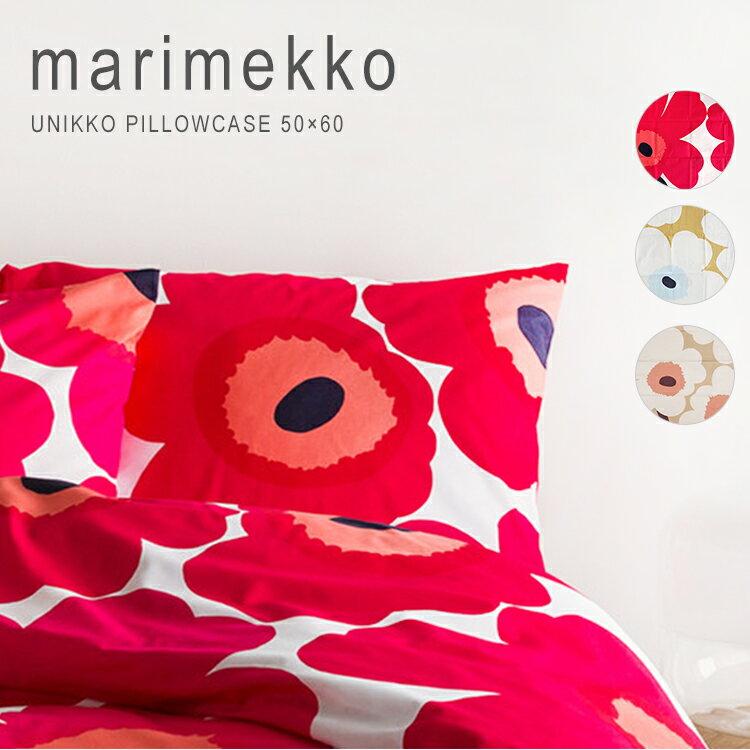 マリメッコ ウニッコ 枕カバー ピローケース marimekko unikko pillowcase 50×60cm 067682 069081 【メール便送料無料】