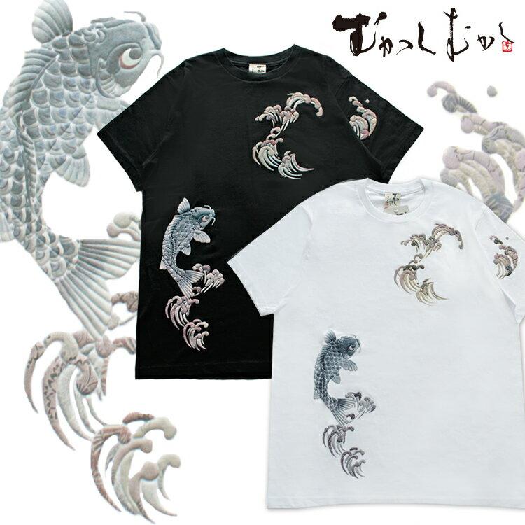 【メール便送料無料】むかしむかし 登鯉 和柄 Tシャツ 半袖 メンズ プリント