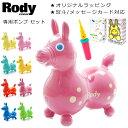 【送料無料】ロディ 乗用 乗用玩具 ダブルアクションポンプ 空気入れ ノンフタル酸仕様 Rody 日本正規品 2点セット