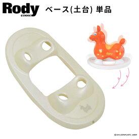 ロディ 土台 乗用 乗用玩具 ロッキンベース Rody 日本正規品 単品 ロディー