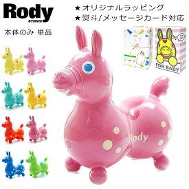 ロディ 乗用 出産祝い ノンフタル酸仕様 Rody 日本正規品 単品 ロディー 【送料無料】