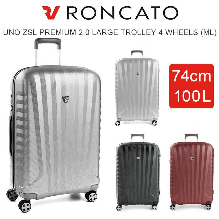 スーツケース Lサイズ 軽量 ロンカート ウノ ジッパーキャリー Roncato Uno ZSL 74cm/100L 5081 5466【送料無料】
